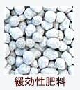 緩効性肥料