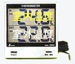 室内室外デジタル温度計